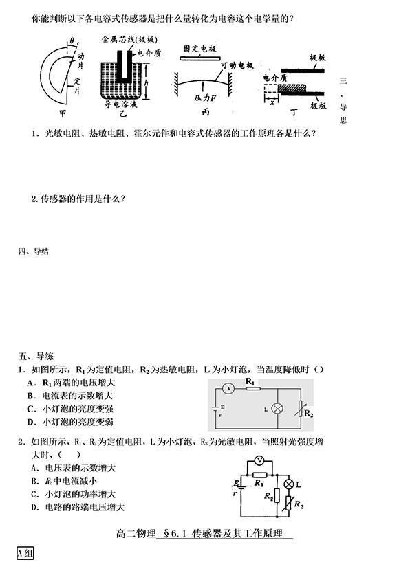 高二物理教案:传感器及其工作原理(1)