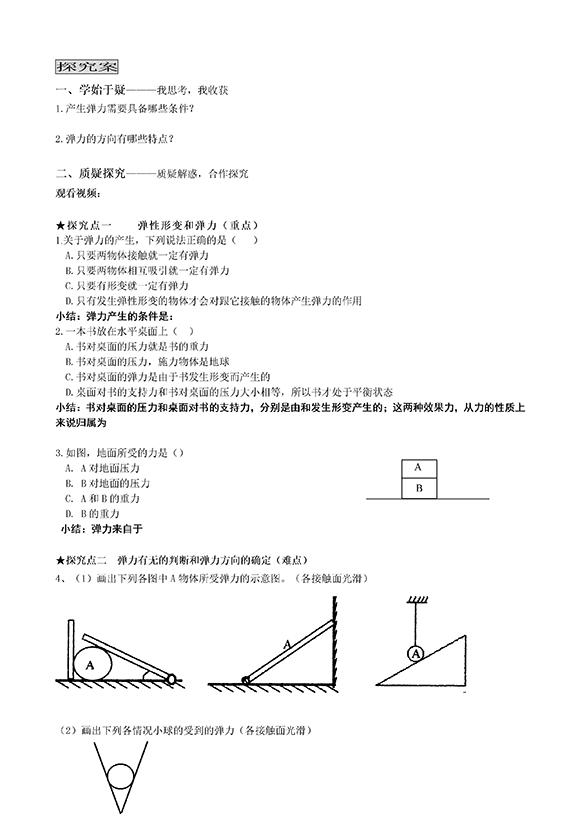 高二物理教案:弹力(2)