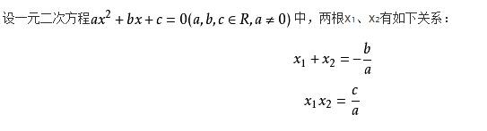 韦达定理定义.jpg