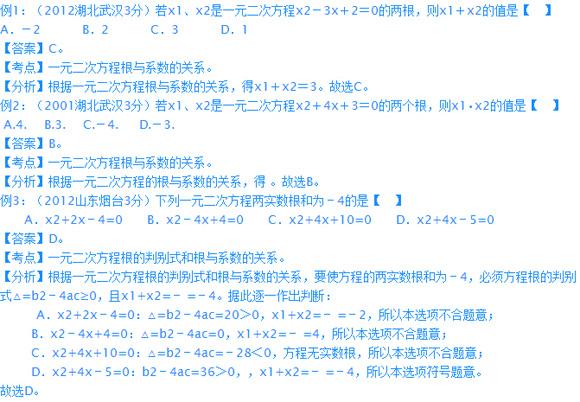 韦达定理.jpg