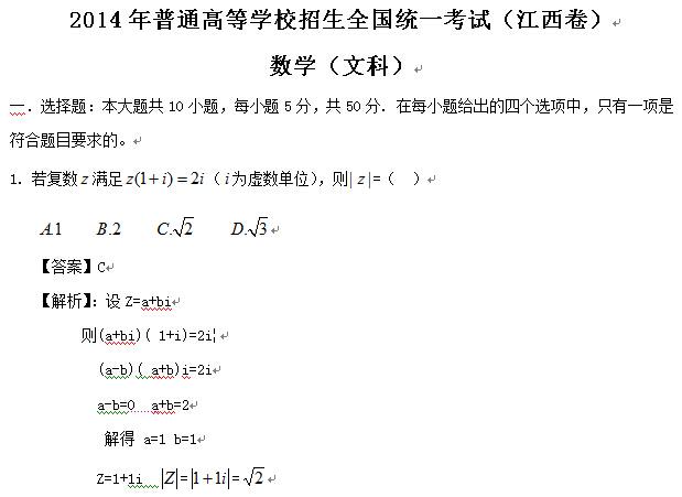 江西2014高考文科数学试卷及答案