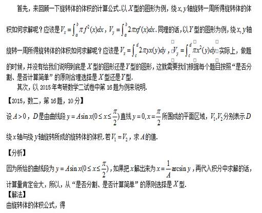 2015考研数学二真题16题解析 旋转体的体积