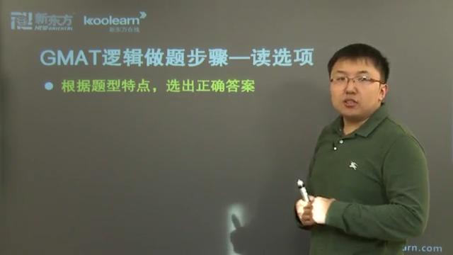 新东方在线刘硕:GMAT逻辑做题步骤介绍