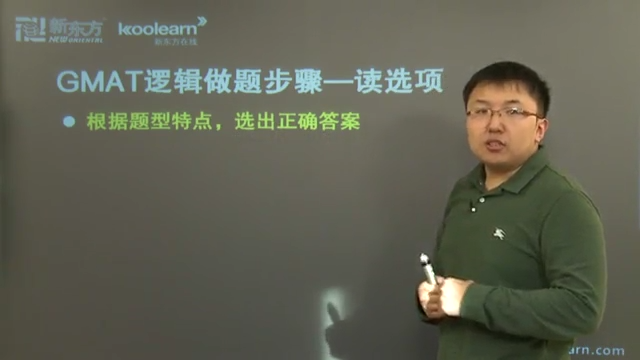 新东方在线刘硕:GMAT逻辑考试介绍(二)