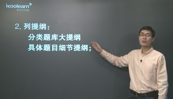 新东方在线张雷冬:Issue准备步骤(二)