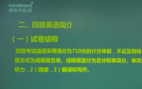 2015年12月大学英语四级导学