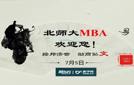 2016北京师范大学MBA招生宣讲