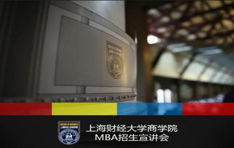 2016上海财经大学MBA招生宣讲