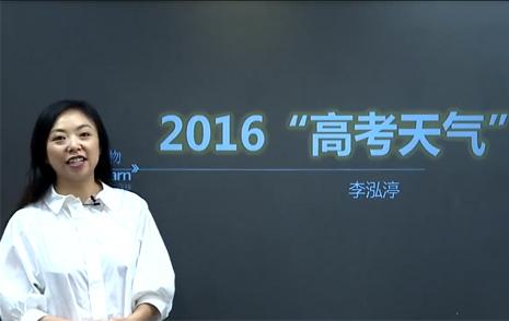 新东方名师李泓渟2016高考生物预测及分析