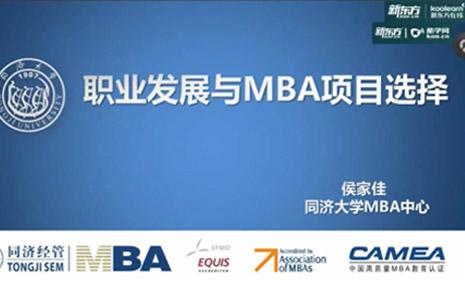 2016同济大学MBA招生宣讲