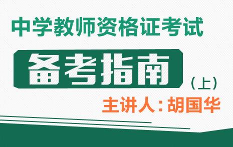 中学教师资格证考试备考指南(上)