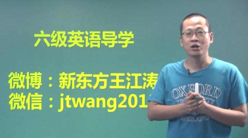 大学英语六级导学——王江涛(1)