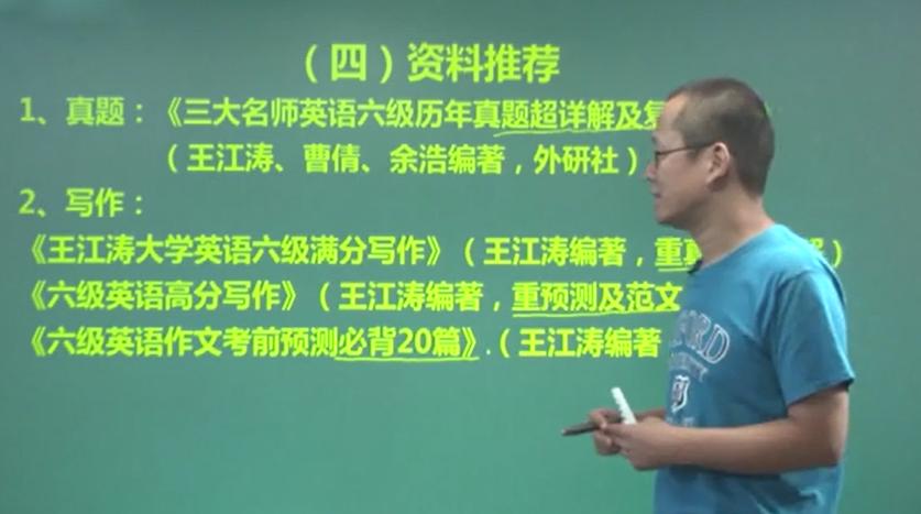 大学英语六级导学——王江涛(3)