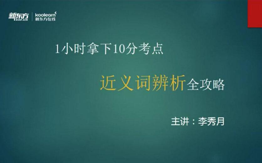 2017考研汉语国际教育硕士:近义词辨析全攻略-李秀月
