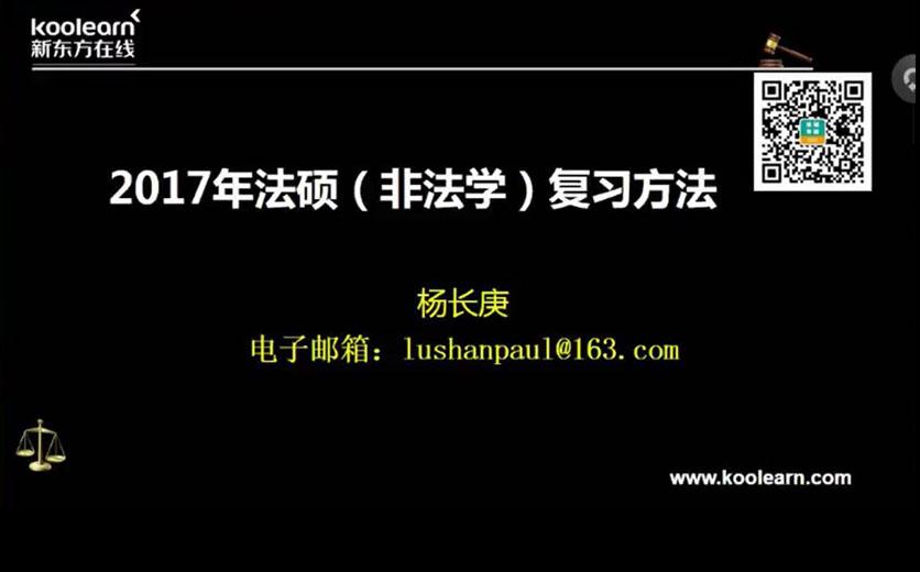 """2017法硕考研:""""杨先生的救赎""""之民法复习需如此-杨长庚"""