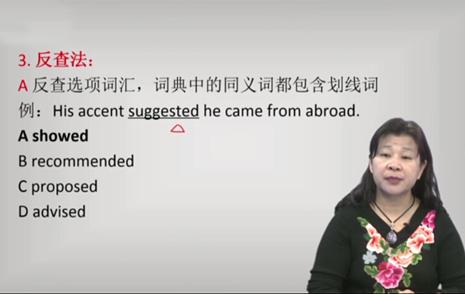 2016年职称英语考试查词典技巧之反查法
