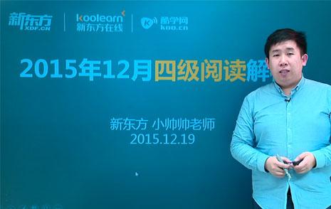 視頻:新東方在線帥健翔2015年12月四級閱讀真題解析