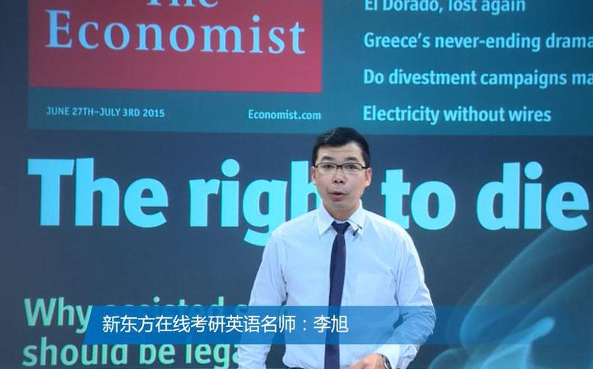 新东方在线名师李旭:2016考研英语真题解析