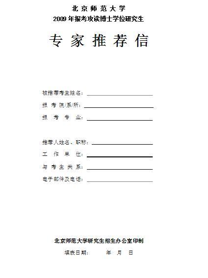 研究生单位推荐介绍信