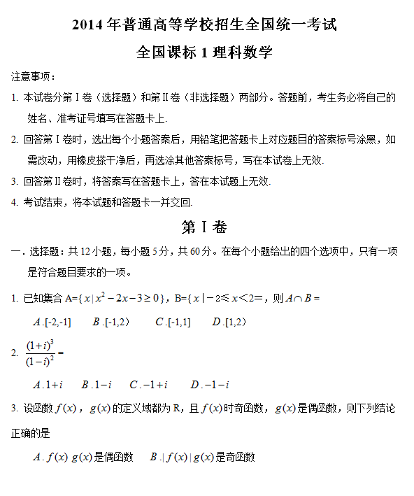 2014高考理科数学新课标I卷试卷及答案(图片版)