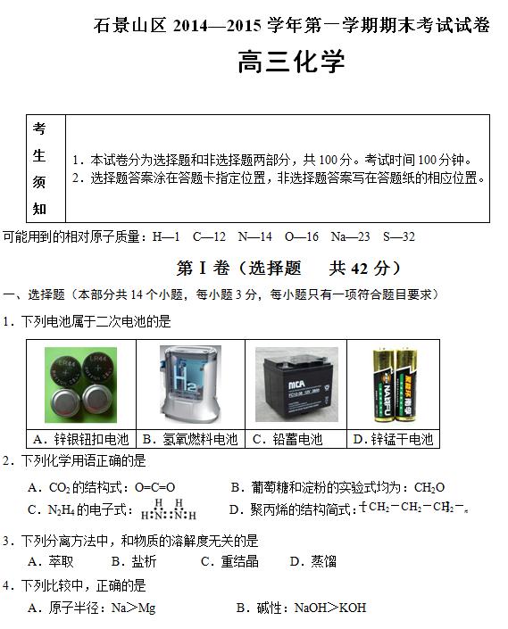 2014-2015石景山高三上学期期末考试化学试题