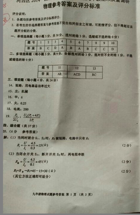 2015天津河正西区初叁就学期物理期末了试场考试题