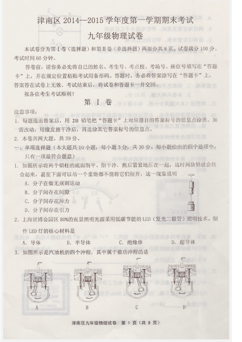 2015天津津南区初三上学期物理期末考试试题