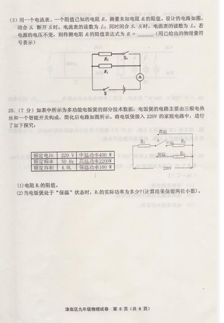 2015天津津南区初三上答案物理期末考试试题及学期高中低音设置汽车图片