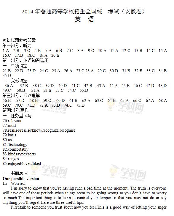 安徽2014高考英语试卷