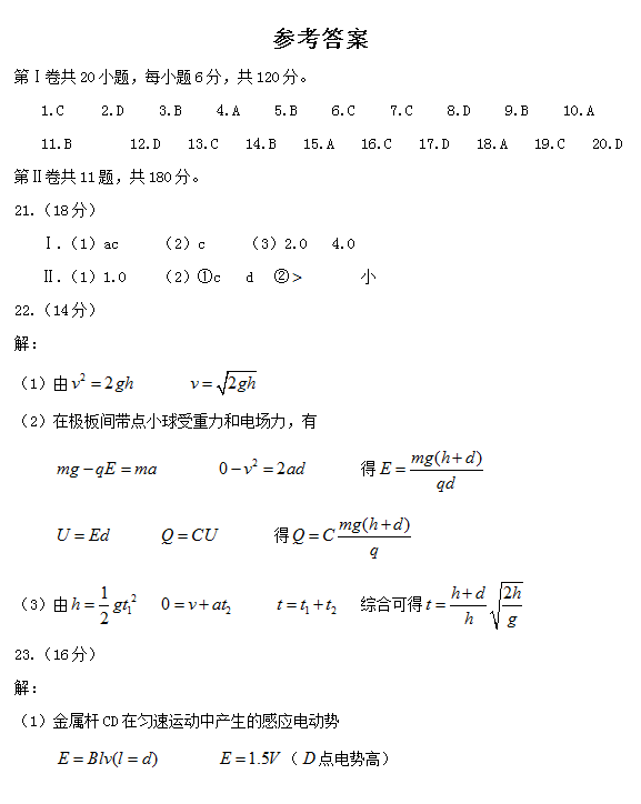 2014安徽高考理科综合试卷及答案