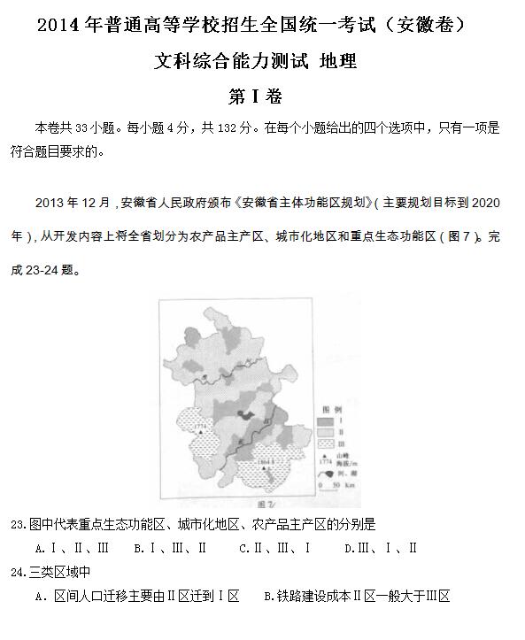 2014安徽高考文科综合试卷及答案
