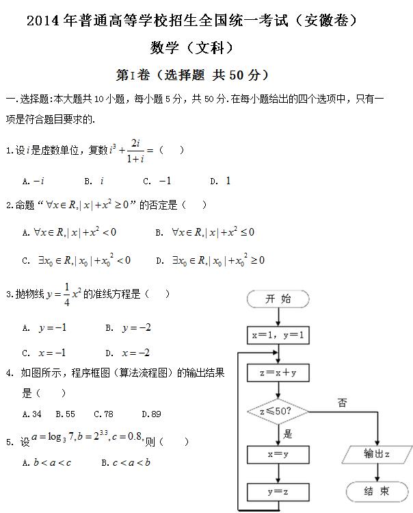 2014年高考文科数学试题及答案【安徽卷】