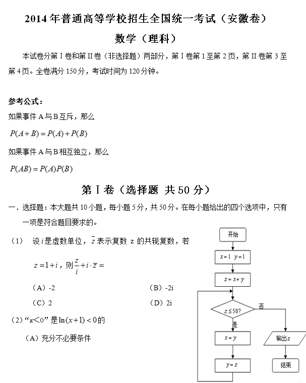 2014年高考理科数学试题及答案