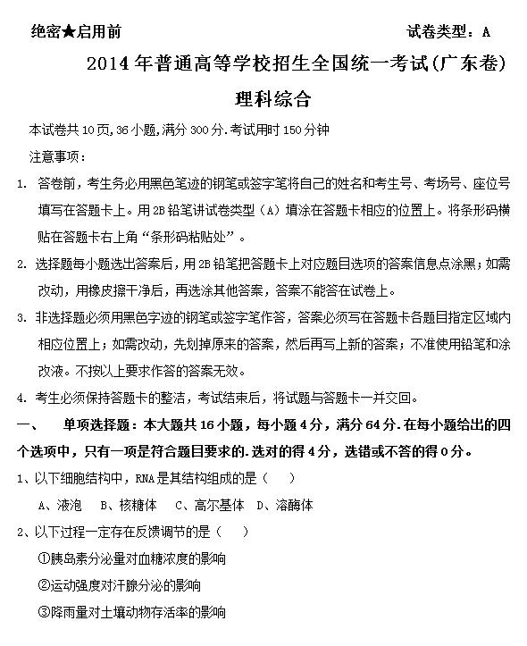 2014年广东高考理科综合试卷
