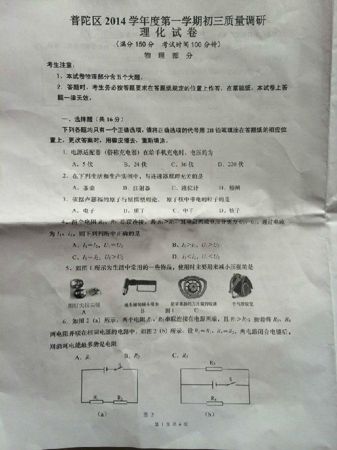 2015上海普陀区初三上学期物理期末考试试题及答案