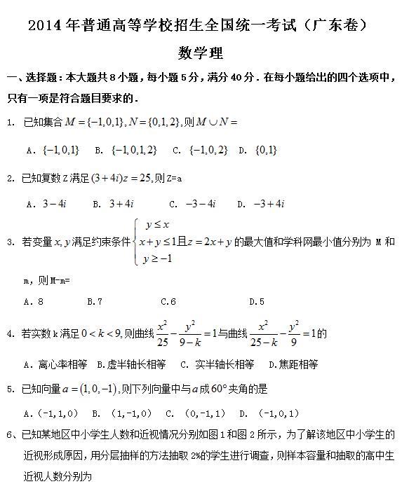 广东2014高考数学(理)试卷及答案