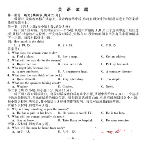江苏2014高考英语试卷及答案