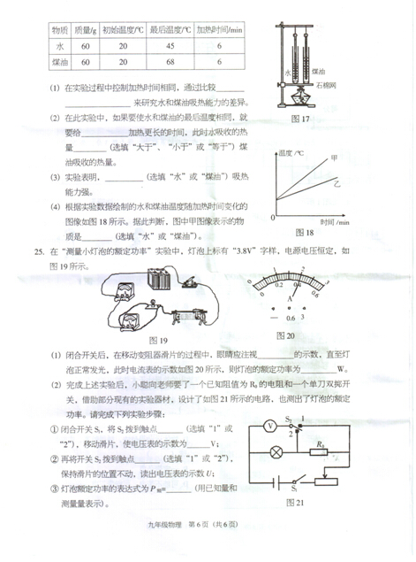 九年级物理上学期教案14.16动态电路及电路故障