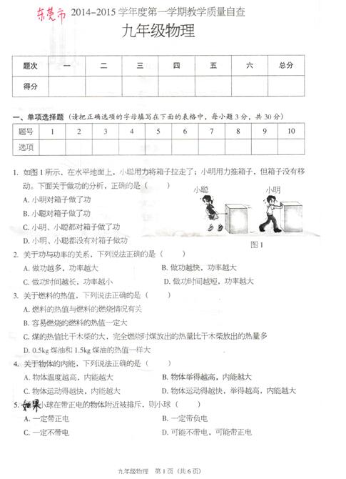 2015广东东莞初三上学期物理期末考试试题