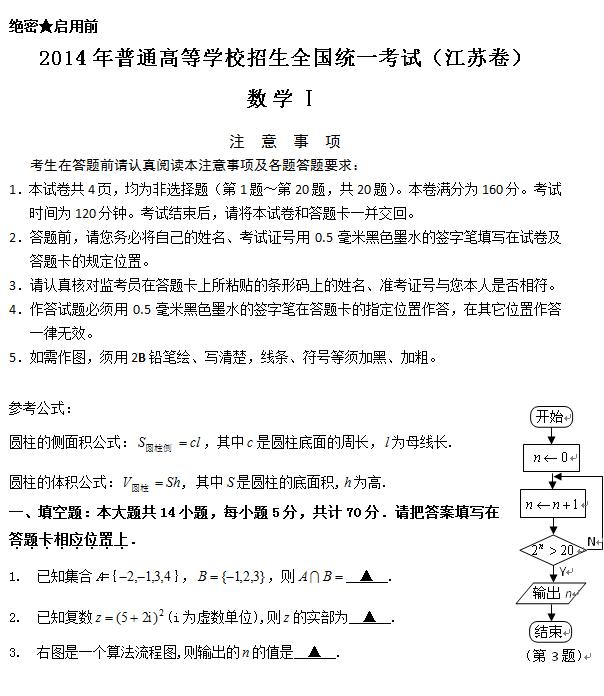 2014年高考数学试题及答案