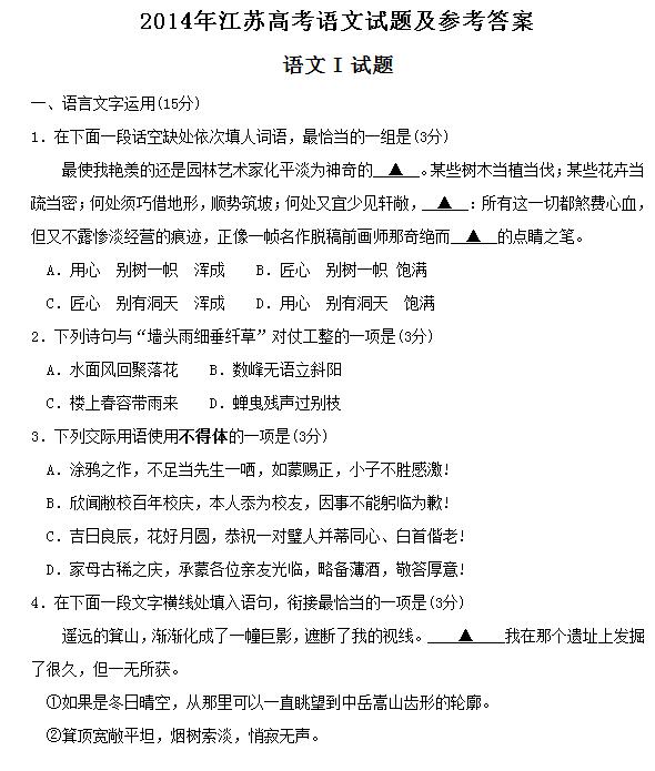 2014年江苏卷高考语文试题及答案
