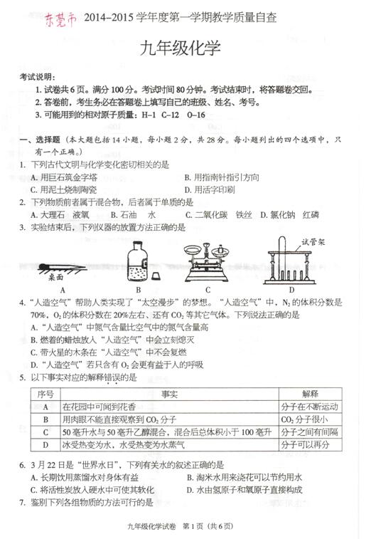 化学期末考试试题