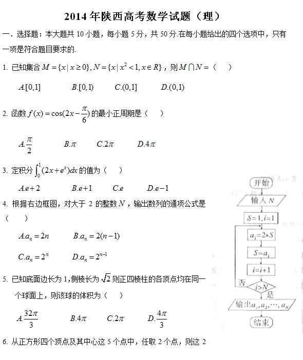 2014年陕西卷高考理科数学试题及答案