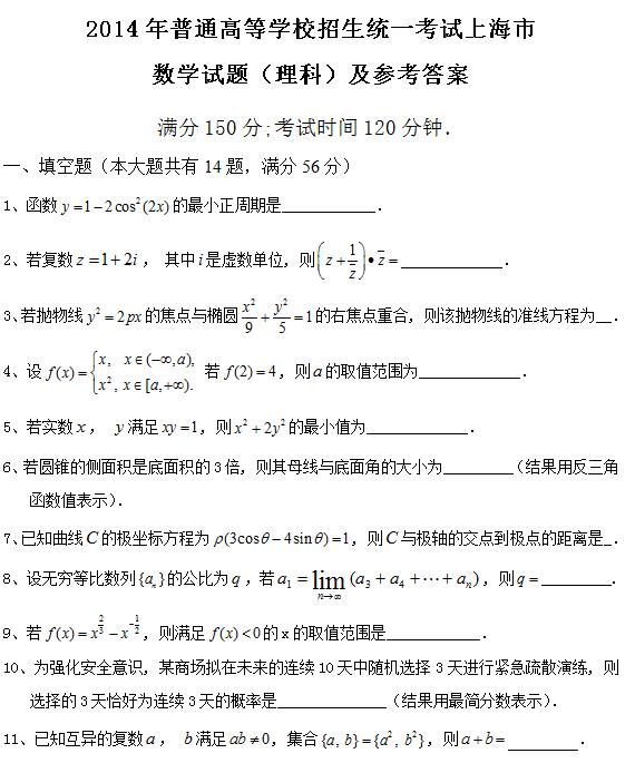 上海2014高考理科数学试卷及答案