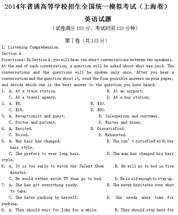 上海2014高考英语试卷及答案