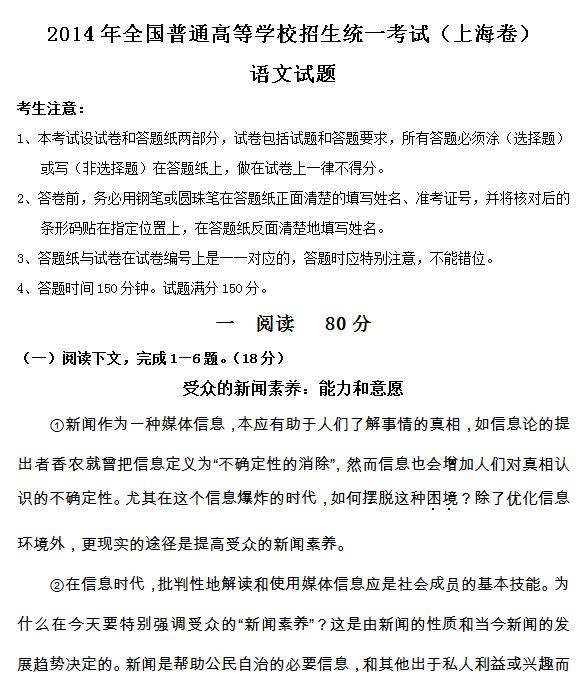 2014年上海卷高考语文试题及答案