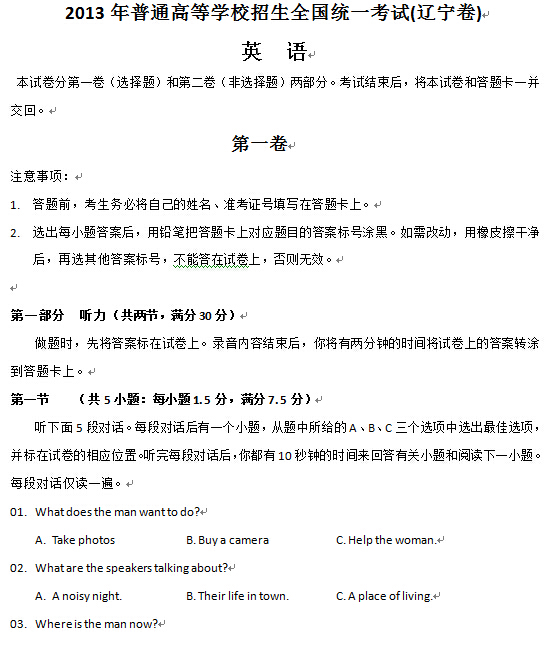 辽宁2013高考英语试题及答案(下载版)