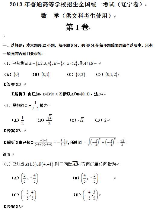 辽宁2013高考文科数学试题及答案(下载版)