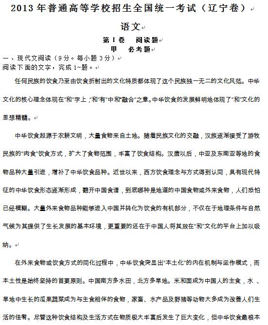 辽宁2013高考语文试题及答案(下载版)