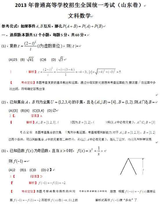 山东2013高考文科数学试题及答案(下载版)